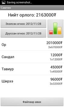 Сампин борлуулалтын програм apk screenshot