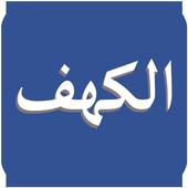 Surah Al - Kahf Indo icon