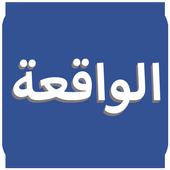 Surah Al-Waqiah Indo icon