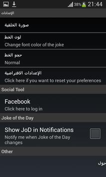 خواطر وحكم تنفعك في حياتك apk screenshot