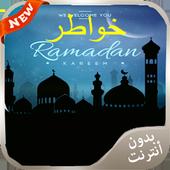 خواطر رمضانية 2016 icon