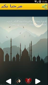 خواطر رمضانية 2016 poster