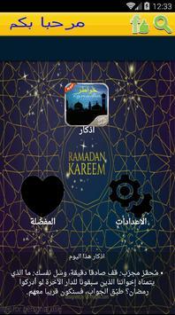 خواطر رمضانية 2016 apk screenshot