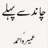 Chand Se Pehle Urdu Novel icon