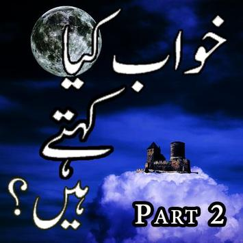 Khwabon ki Tabeer Urdu Part1 poster