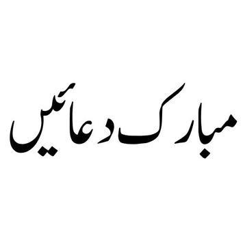 Mubarak Duain Urdu poster