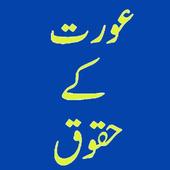 Aurat kay Haqooq in Urdu icon