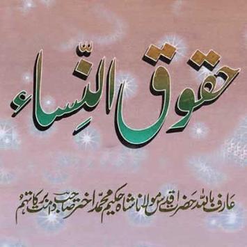 Aurat kay Haqooq in Urdu poster