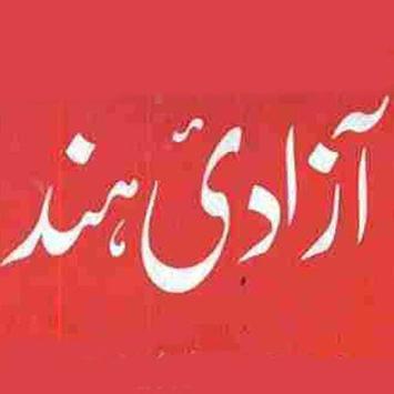 Azadi Hind Urdu Book poster