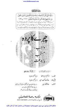 Chehre ka Parda Islamic Book poster