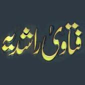 Fatwa Rashdiya Urdu Book icon