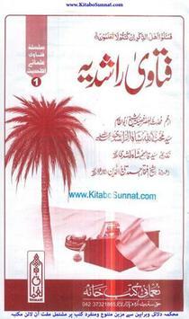 Fatwa Rashdiya Urdu Book apk screenshot