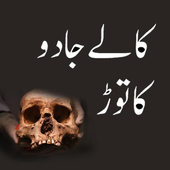 Kala Jadu Islamic Book icon