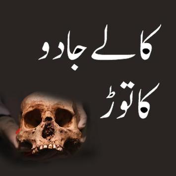 Kala Jadu Islamic Book poster