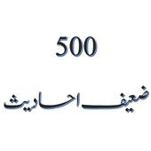 500 Hadith Urdu (Zaeef) icon