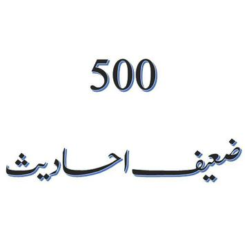 500 Hadith Urdu (Zaeef) poster