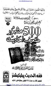 500 Hadith Urdu (Zaeef) apk screenshot