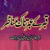 Qabar ka azab Urdu Book icon