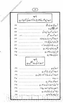 Qabar ka azab Urdu Book apk screenshot