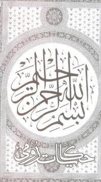 Hakayat e Roomi Urdu Book apk screenshot