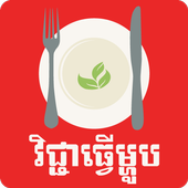 Khmer Cooking Book icon