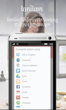 Khmer Cooking Book apk screenshot