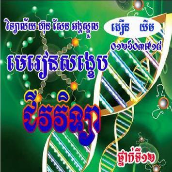 Biology 12 Brief poster