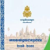 GSPD NPP2016 KHMER icon