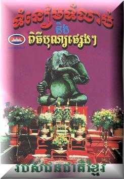 Khmer Festivals apk screenshot