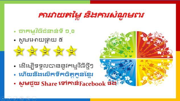 Khmer Festivals poster