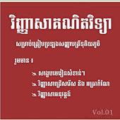 Math 12 Exams icon
