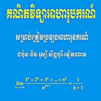 Math Scholar poster