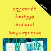 Rice Process icon