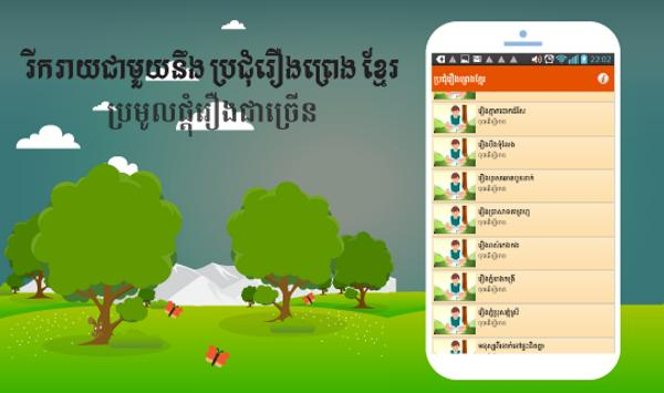 Khmer Folktales apk screenshot