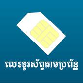 Khmer Mobile Prefixes icon