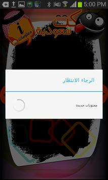 نكت سعودية poster