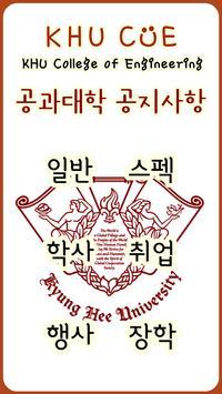 경희대학교 공과대학(KHU COE) apk screenshot