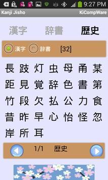 Kanji Jisho apk screenshot