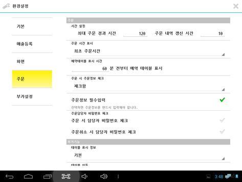 EasyPOS 모바일 주문 apk screenshot