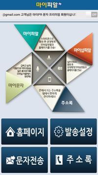 마이PR poster