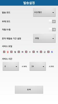 마이PR apk screenshot