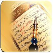 استخاره قرآن icon