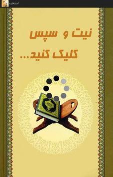 استخاره قرآن poster
