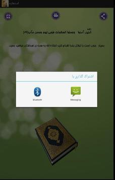 استخاره قرآن apk screenshot