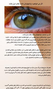 چشم poster
