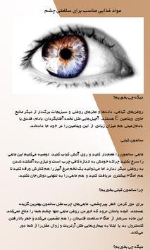 چشم apk screenshot