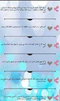 جملات عاشقانه apk screenshot