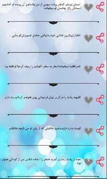 جملات عاشقانه poster