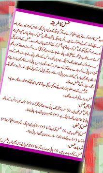 Gusal and Namaz (Step by Step) apk screenshot