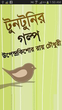 টুনটুনির গল্প (Tuntunir golpo) poster